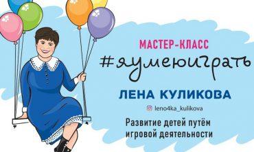 Мастер-класс Елены Куликовой «Я умею играть»